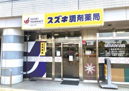 スズキ調剤薬局(滋賀県大津市) | 医療事務求人スク …